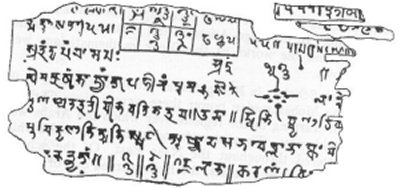 fragment of the Bakhshali manuscript